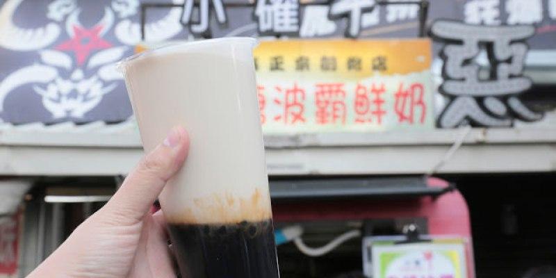 台中龍井│小確幸黑糖波霸*天氣再冷也要喝杯珍奶!東海商圈人氣黑糖波霸鮮奶,你喝過了嗎?
