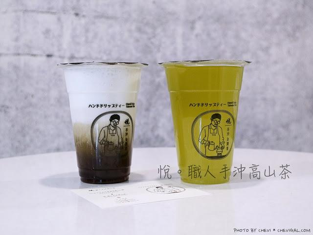 逢甲商圈│悅。職人手沖高山茶*歡迎找茶!以手沖咖啡方式調製特色飲茶,春節前還會推出與神同行紀念瓶唷!