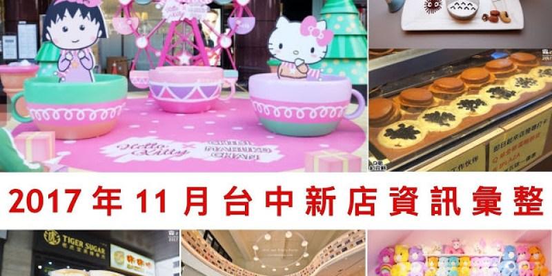 2017年11月台中新店資訊彙整,41間台中餐廳