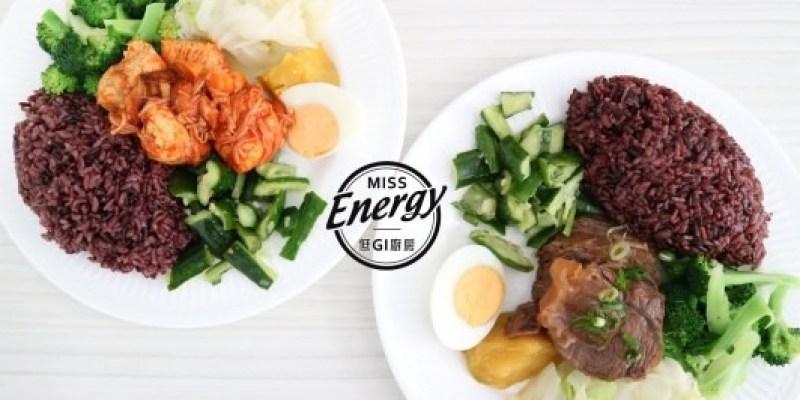 台中西屯│Miss Energy 低GI廚房*用餐時段總是大排長龍的繽紛貨櫃屋。清爽水煮便當飽足感十足!