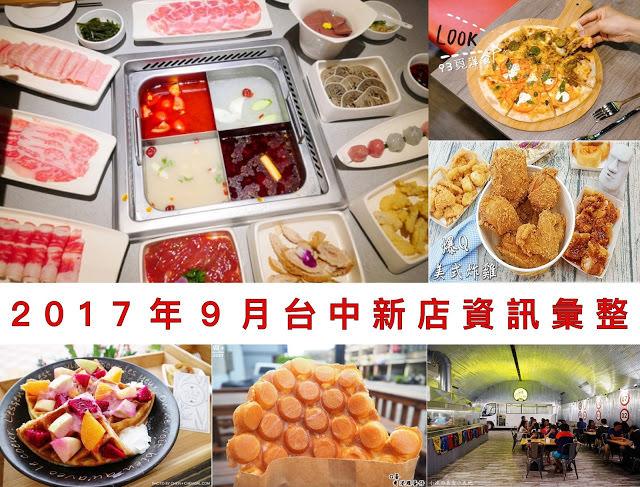 2017年9月台中新店資訊彙整,46間台中餐廳