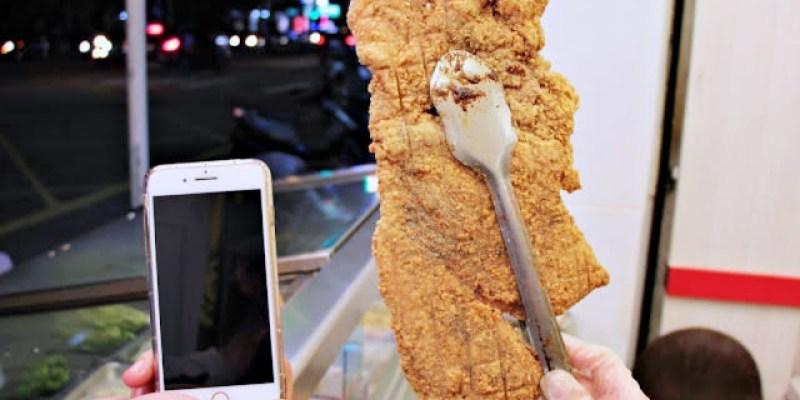 台中烏日│用盡心雞*挑戰全台最大雞排。超過30公分的大雞排好過癮。還有隱藏版菜單唷
