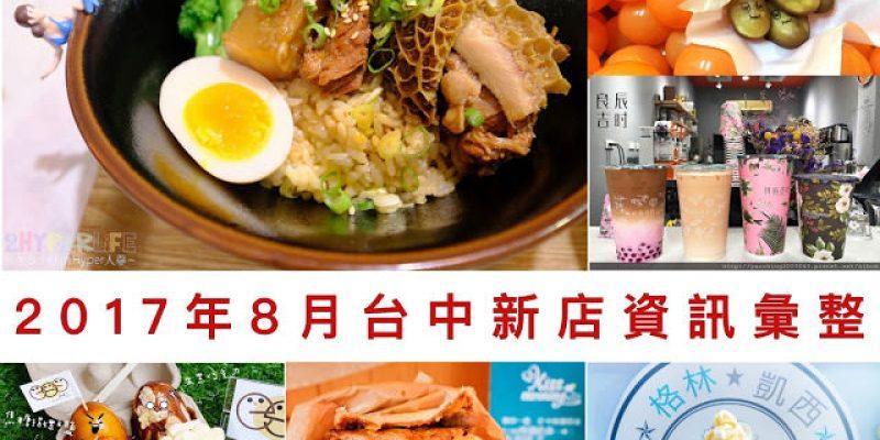 2017年8月台中新店資訊彙整,32間台中餐廳