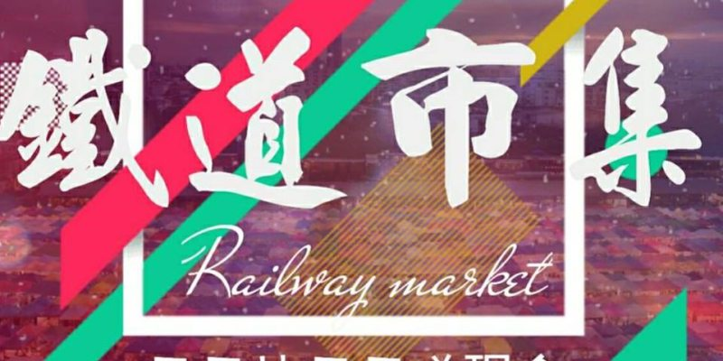 台中烏日新夜市│8/25 鐵道市集正式試賣囉!整合上百攤位的商圈型態,還有現金摸彩活動等你來唷~