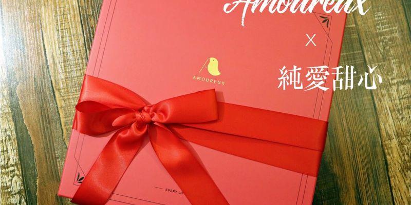 喜餅推薦│Amoureux純愛甜心.暖法烘焙。高質感日法手工喜餅。與你分享療癒幸福的時刻
