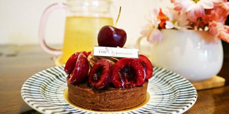 台中烏日│FiMi 小後山廚房*新鮮手作法式甜點。森林清新風格好放鬆