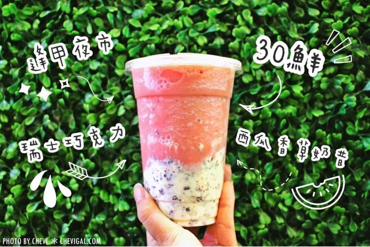 逢甲夜市│30鮮 the juice 沙冰果汁*夏日必喝夢幻現打果汁。新鮮繽紛平價果汁果昔