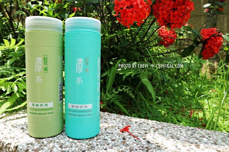 便利商店│純萃喝濃厚系*茉綠奶茶推出tiffany綠新色囉。目前只有全家買得到唷