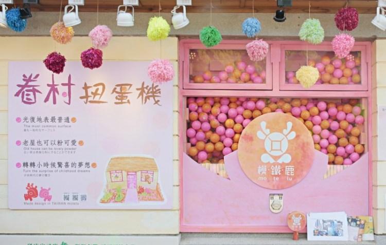 全亞洲第一間眷村扭蛋機超粉嫩!顆顆有獎,就是要你回味最純真的童年!