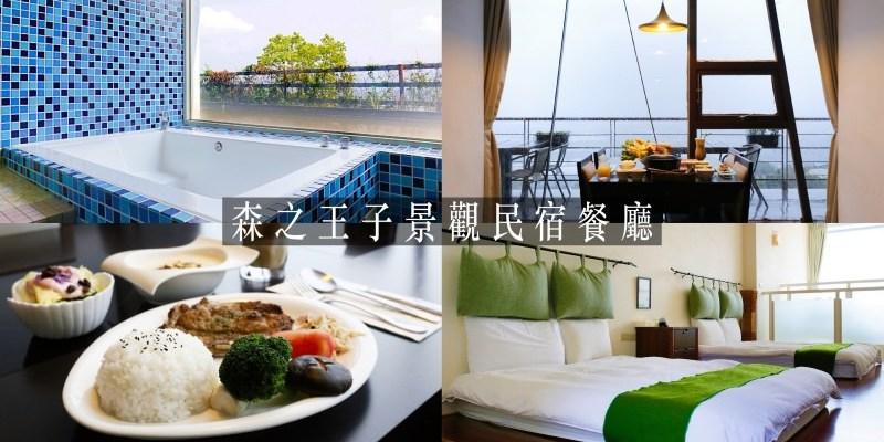 森之王子景觀民宿餐廳│遠眺新社270°絕佳景觀,結合在地美食與好住民宿的台中後花園~