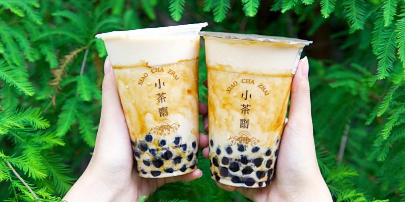 小茶齋在東海與美村南路都開分店囉!還有新品厚漿珍珠奶茶好濃郁!
