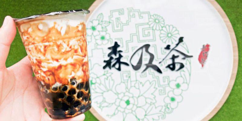 清水森及茶,螞蟻人專屬!惡魔波霸奶茶你會搖勻後再喝嗎?