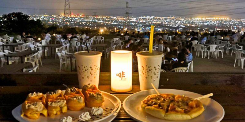 凌晨3點也能邊喝咖啡數星星!台中老字號夜景咖啡廳,萬家燈火盡收眼底!