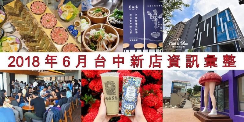 2018年6月台中新店資訊彙整,42間台中餐廳