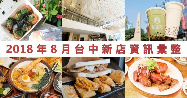 2018年8月台中新店資訊彙整,53間台中餐廳