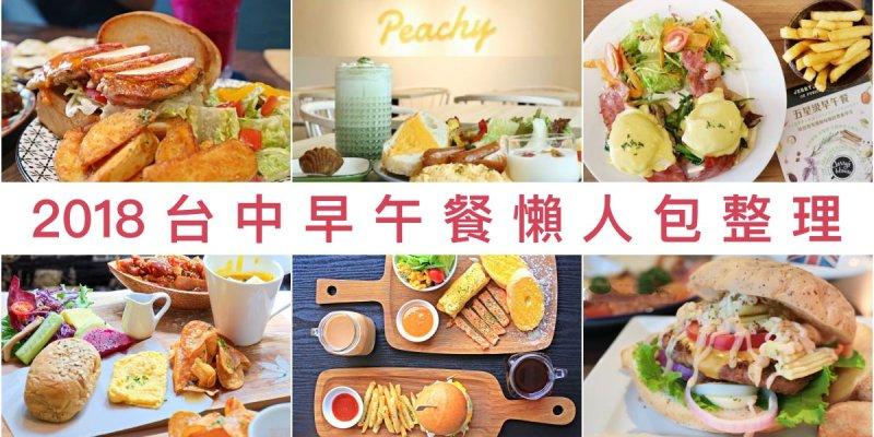 2018台中早午餐懶人包整理,美式、英式、義式、澳式、中式與地中海等多國風格大集合