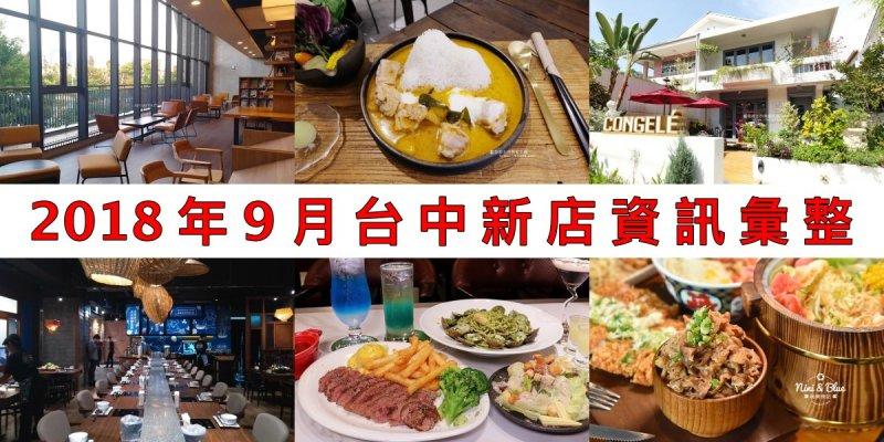 2018年9月台中新店資訊彙整,31間台中餐廳