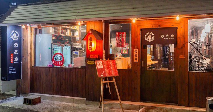 受保護的文章:台中隱藏版好吃大阪燒推薦,酒戰場大阪燒口味多元,還有會牽絲的麻糬起司玉子燒!