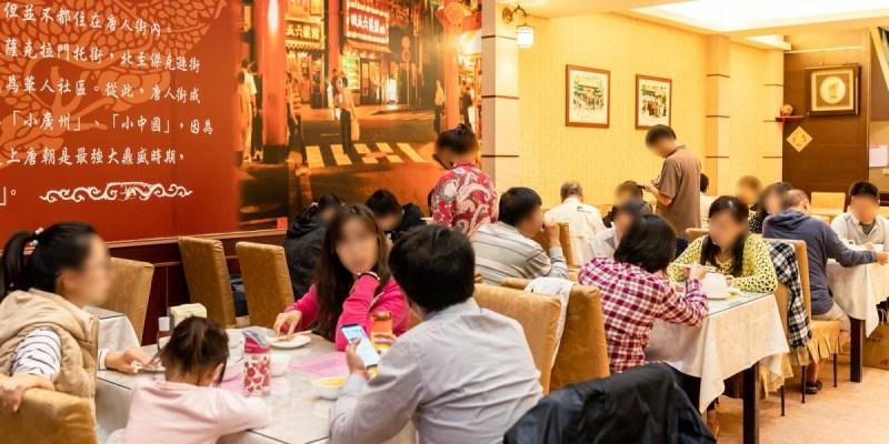 唐人街茶餐廳,台中老字號港式飲茶,道地獨門創意菜色別無分店,連外國朋友都指名要來吃!