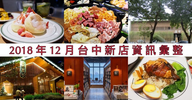 2018年12月台中新店資訊彙整,41間台中餐廳