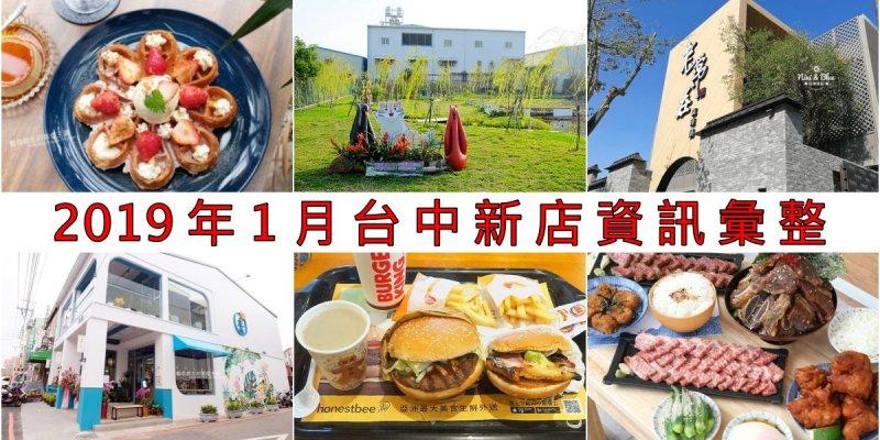 2019年1月台中新店資訊彙整,36間台中餐廳