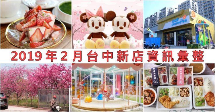 2019年2月台中新店資訊彙整,21間台中餐廳