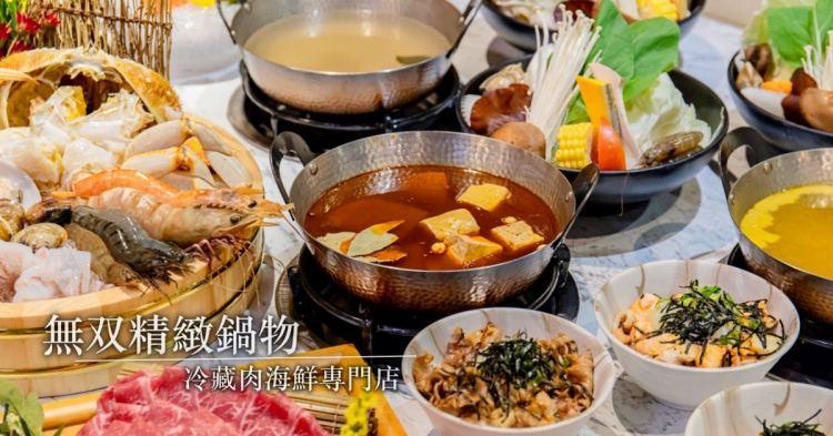 無雙精緻鍋物 冷藏肉海鮮專門店,日式高質感鍋物,超澎派活體現撈海鮮夠鮮甜!