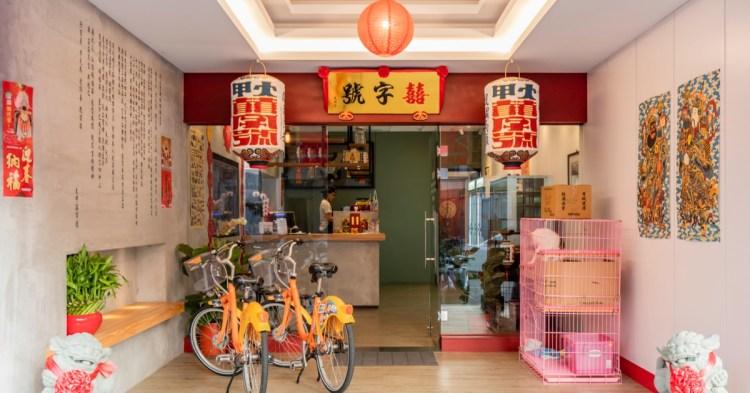 大甲囍字號,全台首間宮廟風格的義大利麵餐廳,老闆是媽祖狂熱份子,餐點份量也很大方
