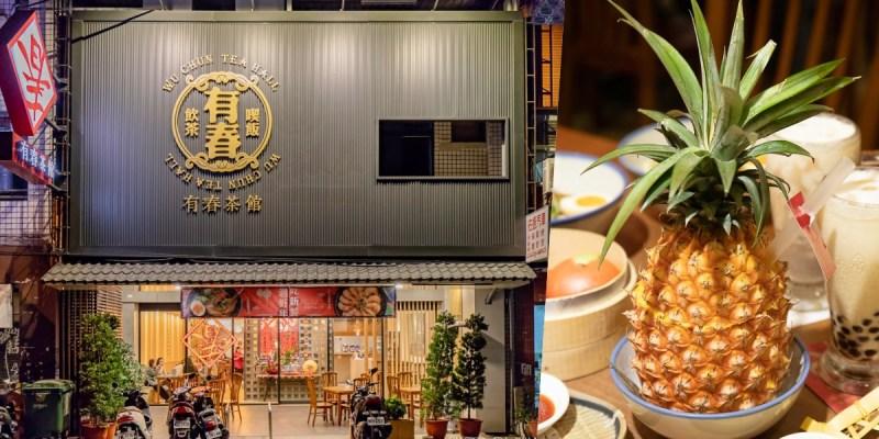 有春茶館大墩店,台中茶館推薦,抱著整顆鳳梨喝飲料超新奇!還有菜單上找不到的芋泥波波新發售~