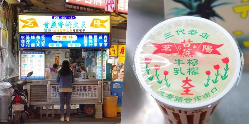 茗陽甘蔗牛奶大王,忠孝夜市老字號甘蔗汁攤位,凌晨2點也能清涼消暑一下!