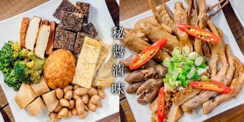 秘醬滷味到底有多神秘?台灣吃不到的冷滷風味夠涮嘴!這款冷門美味晚來吃不到~