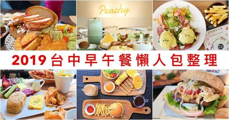 2019台中早午餐懶人包整理,美式、英式、義式、澳式、中式與地中海等多國風格大集合