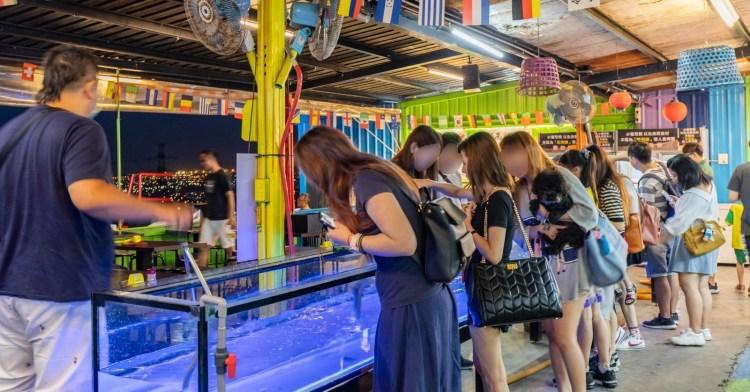 那兩蚵流水蝦夜景餐廳,全台首間夜景流水蝦餐廳,吃到飽生鮮食材海鮮任你拿!