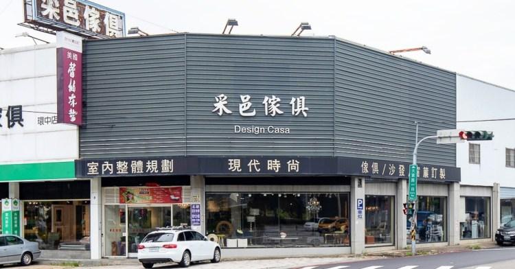 台中傢俱推薦,采邑傢俱300坪展示空間,MIT台中沙發工廠,手工沙發訂製及復刻家具製作