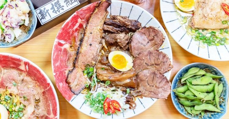 新撰組拉麵│台中牛肉麵的後起之秀,整碗一次可以享用到五種牛肉!每日限量,晚來吃不到~