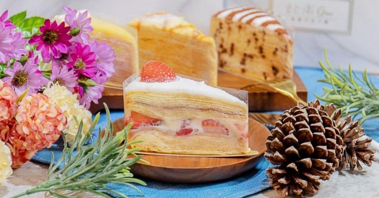 台中人氣千層蛋糕新開幕!百元就能品嚐美味千層,還有限定草莓千層新發售!