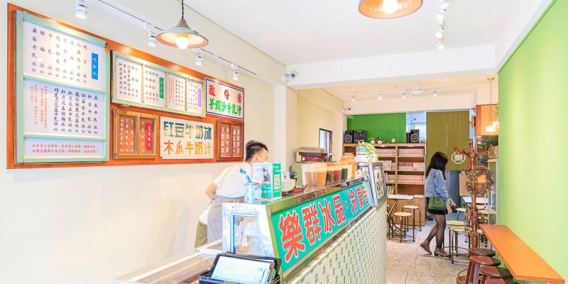樂群冷凍芋重新開張!第五市場30年冰店搬遷至新店址,招牌冷凍芋與古早味冰品等你來回味!