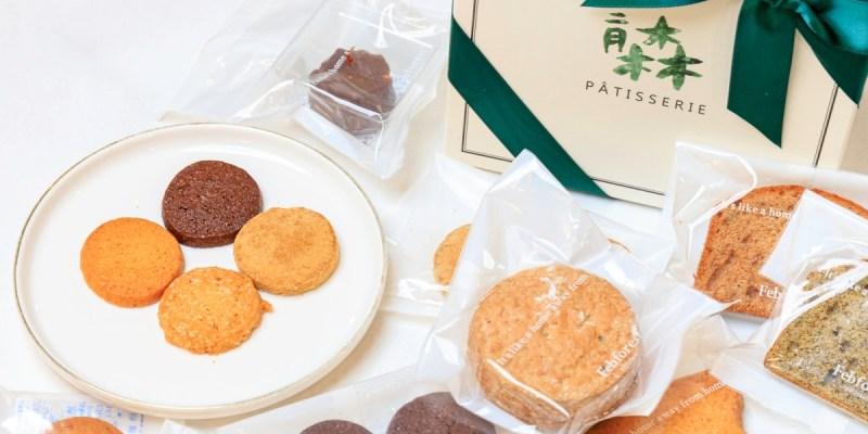 台中手工喜餅推薦:二月森甜點工作室,經典鹹蛋黃、仙草米香與麵茶口味,法式美味結合台灣在地食材