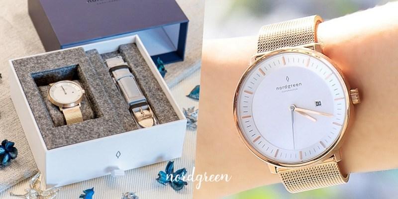 手錶推薦│Nordgreen極簡北歐風手錶,源自於丹麥哥本哈根的手錶品牌,百搭的細膩質感又不退流行
