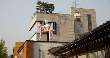 韓國人真愛喝咖啡 散散步逛逛文創小店勝地 삼청동三清洞(北村)禁帶花枝是什麼啦! 移動式観光案內