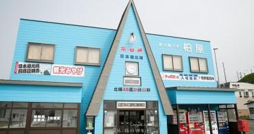 日本最靠北認證成功!人生難得幾回狂,北緯45度宗谷岬插旗成功 日本最北郵局