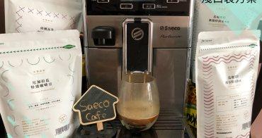 飛利浦Saeco 燦坤舊換新 淺口袋方案 買咖啡豆送咖啡機 小資族也能享受美味義式咖啡