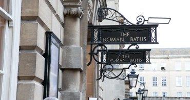 巴斯羅馬浴場 The Roman Baths 羅馬帝國在歐洲北方留下千年遺跡