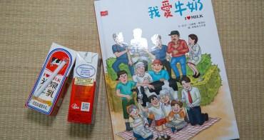 導讀『我愛牛奶 I❤️Milk』 小天下出版 英國傳統甜點『麵包布丁』示範影片
