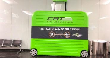 維也納機場交通指南 最方便快速就搭巴士 一站直達老城區 半小時一班車 來回票13歐