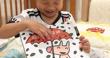 親子共讀 『超神奇雨傘鋪』 爆笑有趣的故事情節 無窮無盡的想像力 小魯文化