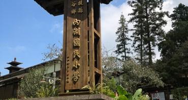 南投鹿谷 內湖國小 充滿日式風格的森林小學