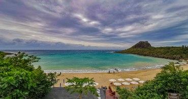 墾丁秘境海灘在這裏 度假首選 墾丁凱撒大飯店 豪華花園客房開房間 VIP報到