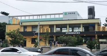 星巴克新豐門市 全台首間鐵道星巴克 可以坐在咖啡店內看火車