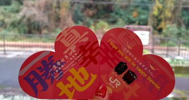 夢幻九州燒酎列車 翡翠山翡翠收編 九州鐵道紀行 愛情必勝 九州愛心車票  一勝地往真幸